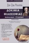 ΔΟΚΙΜΙΑ ΦΙΛΟΣΟΦΙΑΣ