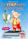 ΤΟ ΥΠΕΡΒΑΡΟ ΓΟΥΡΟΥΝΑΚΙ (ΠΕΡΙΕΧΕΙ DVD-ROM)