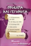 ΠΡΟΣΩΠΑ ΚΑΙ ΓΕΓΟΝΟΤΑ (ΕΚΤΟΣ ΤΟΜΟΣ)