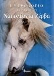 ΗΜΕΡΟΛΟΓΙΟ ΣΤΡΑΤΗΓΟΥ ΝΑΠΟΛΕΟΝΤΑ ΖΕΡΒΑ 1942-1945