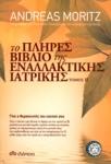 ΤΟ ΠΛΗΡΕΣ ΒΙΒΛΙΟ ΤΗΣ ΕΝΑΛΛΑΚΤΙΚΗΣ ΙΑΤΡΙΚΗΣ (ΔΕΥΤΕΡΟΣ ΤΟΜΟΣ)