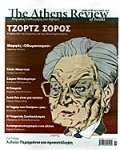 THE ATHENS REVIEW OF BOOKS, ΤΕΥΧΟΣ 33, ΟΚΤΩΒΡΙΟΣ 2012