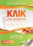 ΚΛΙΚ ΣΤΑ ΕΛΛΗΝΙΚΑ ΕΠΙΠΕΔΑ Α2 (+CD)