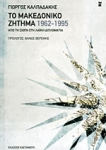 ΤΟ ΜΑΚΕΔΟΝΙΚΟ ΖΗΤΗΜΑ 1962-1995