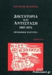 ΔΙΚΤΑΤΟΡΙΑ ΚΑΙ ΑΝΤΙΣΤΑΣΗ 1967-1974