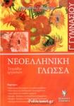 ΝΕΟΕΛΛΗΝΙΚΗ ΓΛΩΣΣΑ Γ΄ ΓΥΜΝΑΣΙΟΥ