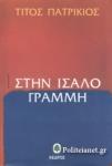 ΣΤΗΝ ΙΣΑΛΟ ΓΡΑΜΜΗ