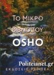 ΤΟ ΜΙΚΡΟ ΒΙΒΛΙΟ ΤΟΥ OSHO
