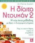 Η ΔΙΑΙΤΑ ΝΤΟΥΚΑΝ 2