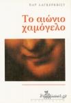 ΣΚΛΗΡΕΣ ΙΣΤΟΡΙΕΣ - ΤΟ ΑΙΩΝΙΟ ΧΑΜΟΓΕΛΟ