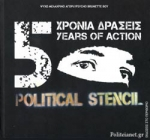 5 ΧΡΟΝΙΑ ΔΡΑΣΕΙΣ - POLITICAL STENCIL (ΔΙΓΛΩΣΣΗ ΕΚΔΟΣΗ, ΕΛΛΗΝΙΚΑ - ΑΓΓΛΙΚΑ)