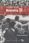 ΜΑΣΣΑΛΙΑ 73