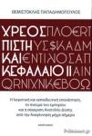 ΧΡΕΟΣ, ΠΙΣΤΗ ΚΑΙ ΚΕΦΑΛΑΙΟ (ΔΕΥΤΕΡΟΣ ΤΟΜΟΣ)