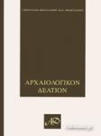 ΑΡΧΑΙΟΛΟΓΙΚΟΝ ΔΕΛΤΙΟΝ ΤΟΜΟΣ 65-66 (2010-2011)