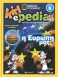 Η ΕΥΡΩΠΗ ΜΑΣ (+CD-ROM)