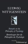 (P/B) REMARKS ON THE PHILOSOPHY OF PSYCHOLOGY (VOLUME 1)
