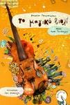 ΤΟ ΜΑΓΙΚΟ ΒΙΟΛΙ (+CD)