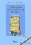 Η ΜΙΚΡΑ ΑΣΙΑ ΣΤΗΝ ΕΠΑΝΑΣΤΑΣΗ ΤΟΥ 1821