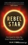(H/B) REBEL STAR