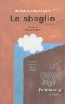 LO SBAGLIO
