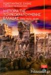Η ΙΣΤΟΡΙΑ ΤΗΣ ΤΟΥΡΚΟΚΡΑΤΟΥΜΕΝΗΣ ΕΛΛΑΔΑΣ 1453-1685 (ΠΡΩΤΟΣ ΤΟΜΟΣ)