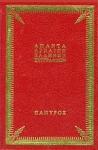 ΣΤΡΑΒΩΝ: ΓΕΩΓΡΑΦΙΚΑ (ΔΕΥΤΕΡΟΣ ΤΟΜΟΣ-ΒΙΒΛΙΟΔΕΤΗΜΕΝΗ ΕΚΔΟΣΗ)