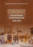 Η ΝΕΑ ΙΩΝΙΑ ΑΠΟ ΤΗΝ ΚΑΤΟΧΗ ΣΤΗ ΜΕΤΑΠΟΛΙΤΕΥΣΗ 1941-1976