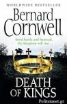 (P/B) DEATH OF KINGS