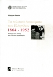 ΤΑ ΠΟΛΙΤΙΚΑ ΔΙΚΑΙΩΜΑΤΑ ΤΩΝ ΕΛΛΗΝΙΔΩΝ 1864-1952