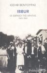 IBBUR, ΟΙ ΕΒΡΑΙΟΙ ΤΗΣ ΚΡΗΤΗΣ (1900-1950)