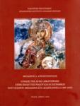 Ο ΝΑΟΣ ΤΗΣ ΑΓΙΑΣ ΑΙΚΑΤΕΡΙΝΗΣ ΣΤΗΝ ΠΟΛΗ ΤΗΣ ΡΟΔΟΥ ΚΑΙ Η ΖΩΓΡΑΦΙΚΗ ΤΟΥ ΥΣΤΕΡΟΥ ΜΕΣΑΙΩΝΑ ΣΤΑ ΔΩΔΕΚΑΝΗΣΑ (1309-1453)