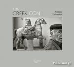 THE GREEK ICON (ΔΙΓΛΩΣΣΗ ΕΚΔΟΣΗ, ΕΛΛΗΝΙΚΑ-ΑΓΓΛΙΚΑ)