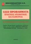 1222 ΠΡΟΒΛΗΜΑΤΑ ΠΡΑΚΤΙΚΗΣ ΑΡΙΘΜΗΤΙΚΗΣ ΚΑΙ ΓΕΩΜΕΤΡΙΑΣ