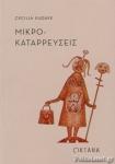 ΜΙΚΡΟ-ΚΑΤΑΡΡΕΥΣΕΙΣ