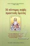 30 ΣΥΝΤΟΜΕΣ ΣΟΦΕΣ ΠΡΑΚΤΙΚΕΣ ΟΜΙΛΙΕΣ