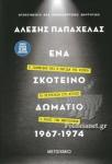 ΕΝΑ ΣΚΟΤΕΙΝΟ ΔΩΜΑΤΙΟ 1967-1974