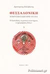 ΘΕΣΣΑΛΟΝΙΚΗ (+CD)