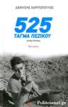 525 ΤΑΓΜΑ ΠΕΖΙΚΟΥ