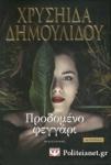 ΠΡΟΔΟΜΕΝΟ ΦΕΓΓΑΡΙ