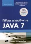 ΠΛΗΡΕΣ ΕΓΧΕΙΡΙΔΙΟ ΤΗΣ JAVA 7