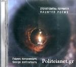 (CD) ΣΤΟΙΧΕΙΩΜΕΝΑ ΠΟΙΗΜΑΤΑ