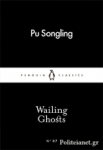 (P/B) WAILING GHOSTS
