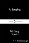 (P/B) WAILING GHOSTS