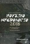 ΜΟΥΣΙΚΟ ΗΜΕΡΟΛΟΓΙΟ 2016