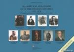 ΚΛΕΦΤΕΣ ΚΑΙ ΑΡΜΑΤΟΛΟΙ ΚΑΤΑ ΤΗΣ ΟΘΩΜΑΝΟΚΡΑΤΙΑΣ (1495-1878)