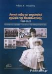 ΑΣΤΙΚΗ ΤΑΞΗ ΚΑΙ ΕΥΡΩΠΑΙΚΑ ΣΧΟΛΕΙΑ ΤΗΣ ΘΕΣΣΑΛΟΝΙΚΗΣ (1888-1943)