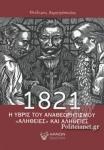 1821, Η ΥΒΡΙΣ ΤΟΥ ΑΝΑΘΕΩΡΗΤΙΣΜΟΥ «ΑΛΗΘΕΙΕΣ» ΚΑΙ ΑΛΗΘΕΙΕΣ