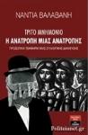 ΤΡΙΤΟ ΜΝΗΜΟΝΙΟ - Η ΑΝΑΤΡΟΠΗ ΜΙΑΣ ΑΝΑΤΡΟΠΗΣ