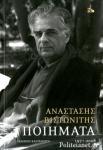 ΒΙΣΤΩΝΙΤΗΣ: ΠΟΙΗΜΑΤΑ, 1971-2008