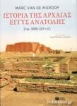 ΙΣΤΟΡΙΑ ΤΗΣ ΑΡΧΑΙΑΣ ΕΓΓΥΣ ΑΝΑΤΟΛΗΣ (ΠΕΡ. 3000-323 π.Χ.)